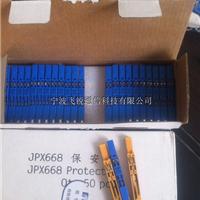 天乐JPX668保安单元jpx668纵型保安排100对保安模块