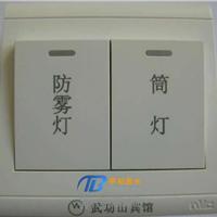 杭州墙壁开关激光刻字加工