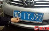 芷江男子用吸铁瓷片变造号牌 被罚款3500元记12分-瓷片