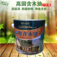 阿基米德高固含木油 室外耐候防腐木器漆清油