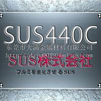 供应SUS440C不锈钢板材质证明 SUS440C钢棒价格