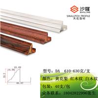 高档木纹修边角-DA型天花修边角线-铝型材收边角