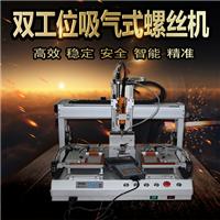 广州螺丝机控制系统视频自动螺丝机械制造设备厂家机器人价格