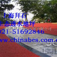 拜石供应广州彩色混凝土/透水性混凝土每立方价格