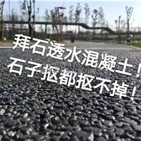 拜石供应荆州艺术地坪/彩色透水混凝土多少钱一立方