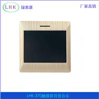 绿惠康品牌  3.5寸触摸屏拉丝土豪金边框背景音乐控制器