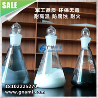 供应广纳纳米GN-201耐热1400℃耐高温油漆 纳米陶瓷高温漆