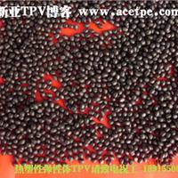 国产TPV/过氧化物TPV/节能TPV/高硫化TPV