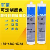 透明快干 酸性硅酮耐候玻璃胶批发