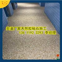 台湾胶粘石彩色透水地坪,胶筑粘胶石路面厂家
