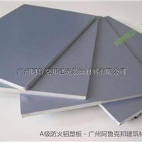 A级防火铝塑板