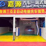供应杭州360无接触洗车机设备多少钱一套