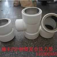 重庆PSP钢塑复合管双热熔三通160