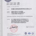 营业执照,质量体系认证,环境体系认证