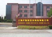 上海沪森层压木制造有限公司