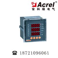 安科瑞数显多功能电能表ACR320E/K带开关量8DI/4DO多功能电力仪表