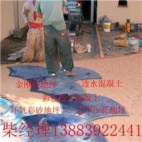 渝北区彩色透水混凝土施工包工包料