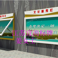 芜湖  广告牌  宣传栏   标志栏