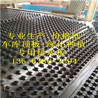 《呼和浩特车库滤水板》凸片排水板便宜¥包施工