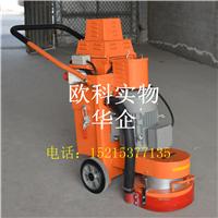 欧科环氧自流平施工打磨机耐磨硬化地坪研磨机无尘地面磨地机