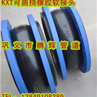 供应 KXT 型 可曲挠橡胶软接头 厂家直销 价格