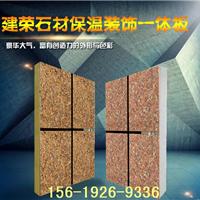 陕西石材一体板厂家最新推出石材保温一体板