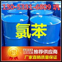 山东生产氯苯厂家 国标氯苯生产商 氯苯价格低