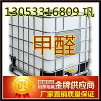 山东生产甲醛厂家 甲醛生产商 甲醛价格低
