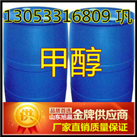 山东生产甲醇厂家  精甲醇生产商 甲醇价格低