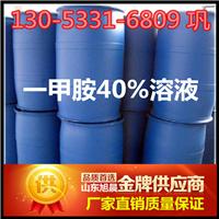 山东生产一甲胺厂家 40%一甲胺溶液生产商
