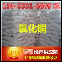 山东生产氯化铜厂家 氯化铜生产商 氯化铜价格低