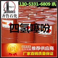 山东生产四氢噻吩厂家 齐鲁石化天然气加臭剂生产厂家