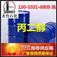 山东国标级丙二醇生产厂家直销 工业级丙二醇生产企业价格低