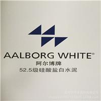 525白水泥 硅酸盐白水泥 雕塑白水泥 阿尔博525白水泥