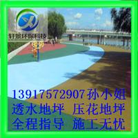 湖北省东西湖区透水地坪材料