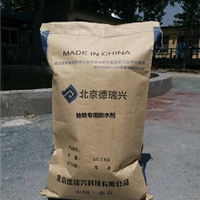 地铁防水添加剂 混凝土抗渗微晶添加剂