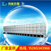 科能专业生产玻璃钢消防水箱 grp出口水箱 防腐性能好价格便宜
