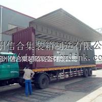 展翼集装箱 液压展翼集装箱 展翼集装箱厂家