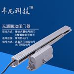 广西丰凡牌联动闭门器F-KM65国家认证产品