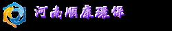 河南顺康环保科技有限公司