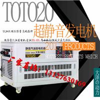 20kw水冷发电机,静音汽油发电机