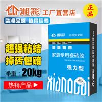十大品牌湘彩超强型瓷砖粘结剂玻化砖背胶粘接剂 诚招代理