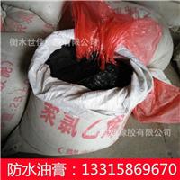 国标质量沥青胶泥 聚氯乙烯嵌缝胶泥 弹性防水材料