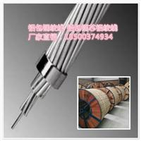 铝包钢绞线JLB20A-95铝包钢芯铝绞线特点厂家直供