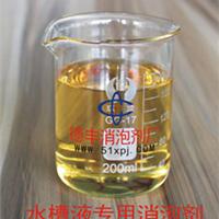 水槽液专用消泡剂 消泡效果明显 抑泡力强 厂家免费试样