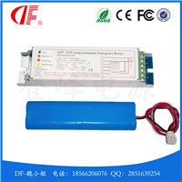 20W线条灯LED应急电源,线条灯20W降功率输出6W应急照明三小时