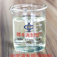 润湿液专用消泡剂 消泡抑泡专用 厂家免费试样