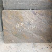 厂家供应天然石材铁锈板岩各种规格