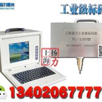 供应上海扬力YL-SC-80手持式打码机