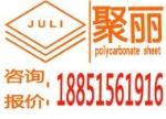 江苏耐力板阳光板聚丽有限公司
